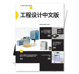 Last Issue Engineering China